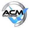 АСМ тесты и измерения