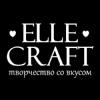 elle-craft - творчество со вкусом!