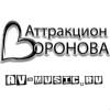 Рок музыка / Рок-энд-Ёхор  АТТРАКЦИОН ВОРОНОВА