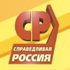 Справедливая Россия Севастополь