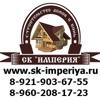 """СТРОИТЕЛЬНАЯ КОМПАНИЯ """"ИМПЕРИЯ"""""""