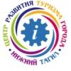 Центр развития туризма города Нижний Тагил