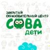 """Образовательный Центр """"Сова. Дети"""""""