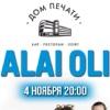 4 ноября - ALAI OLI @ Екатеринбург, Дом Печати