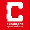 """Строительная компания """"СибЛидер"""" Красноярск"""