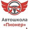 """Автошкола """"ПИОНЕР"""" г. Раменское"""