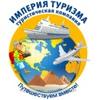 Империя Туризма   Турагентство в г. Ярославль