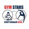 Спортивный клуб «Gym Stars»