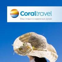 Coral Travel Корал тревел турфирма Спб
