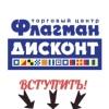 ТЦ Флагман Дисконт ||Официальная страница||