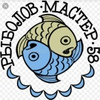 Рыболов-мастер58