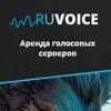 RuVoice.Com   Удобное общение в онлайн-играх