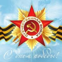 День Победы в ИИЯ РУДН