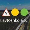 Автошкола.ру — автошкола в Москве