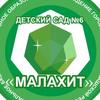 Detskiy-Sad---Malakhit Goroda-Cheboxary