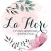 """Цветы Омск """"La Flori"""""""