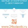 24kolgotki.ru Бельё / Колготки / Всё такое