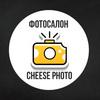 Фотосалон Cheese Photo | Тольятти
