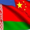 Беларусь и Китай 中国与白罗斯