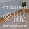"""Пластиковые окна  Екатеринбург """"Cвои окна"""""""