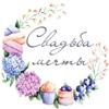 Свадьба в Петербурге: площадки, шатры, кейтеринг