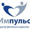Центр фитнеса и красоты ИМПУЛЬС