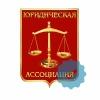 Юристы Йошкар-Ола. МОО ЮА. ©