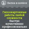 Гипсокартон и Звукоизоляция в Белгороде