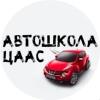 Автошкола ЦААС Гатчина