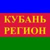 Интернет-магазин «КУБАНЬ РЕГИОН»
