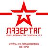 Лазертаг СПб | ЦВТИ.рф