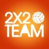 Пляжный волейбол Москва | 2x2.team