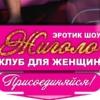 GIGOLO | Мужское Стрип-Шоу Екатеринбург