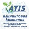 АТИС   ХИМЧИСТКА МЕБЕЛИ
