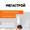 МегаСтрой    строительство и ремонт   Ярославль