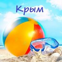 Крым 2021 попутчики жилье новости экскурсии туры