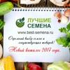 best-semena.ru - Лучшие семена почтой