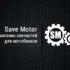 Запчасти на мотоблок, генераторы Sm-Store