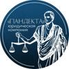 """Юридическая компания """"Пандекта"""" (ООО)"""