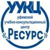 Уфа | Учебный центр «Ресурс»