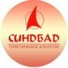 Турагентство Синдбад  г.Иркутск  ул. Марата 62/2