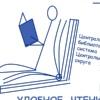 СОД библиотеки им. М. Е. Салтыкова-Щедрина
