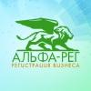 Регистрация бизнеса Альфа-Рег Россия