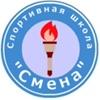 "Спортивная школа ""Смена"" (г. Воркута)"