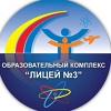 РДШ#Лицей №3 имени С.П. Угаровой