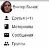 Сайт Бычека Виктора
