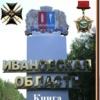Книга Памяти Иваново Помнит 37kp.ru