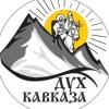 "Школа лезгинки ""Дух Кавказа"""
