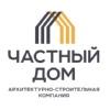 Архитектурно-строительная компания ЧАСТНЫЙ ДОМ
