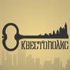 Квестополис - Квесты в Калининграде
